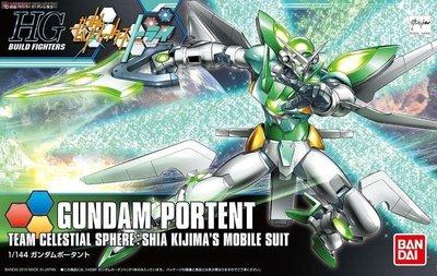 【模型屋】BANDAI 機動戰士 鋼彈創鬥者 HGBF 1/144 #031 GUNDAM PORTENT 預兆鋼彈