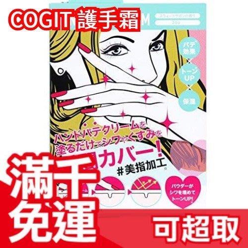 日本 COGIT 護手霜 美指加工 手部護理 手指 膚色不均勻 美甲 肥皂味 服務業❤JP