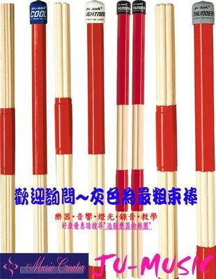 造韻樂器音響- JU-MUSIC - Pro Mark Thunder Rods 束棒 鼓棒 各種粗度 爵士鼓 歡迎下標