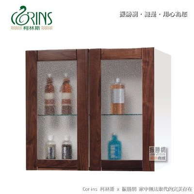 《振勝網》Corins 柯林斯 100%防水材質+天然胡桃木實木框 標準吊櫃 置物櫃  SF01 N-HOSPI