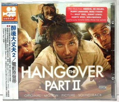 醉後大丈夫 2 / The Hangover Part II 電影原聲帶【全新未拆歐版】