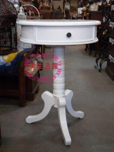 美生活館-- 古典家具風格--瑪莉蓮客訂純白色一抽 圓邊桌/茶几/花架/置物架/角落桌
