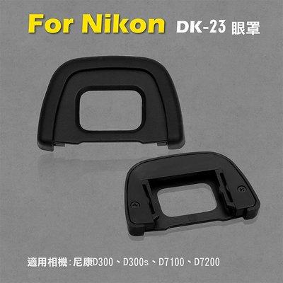 趴兔@Nikon DK-23眼罩 取景器眼罩 D300 D300s D7100 D7200用 副廠