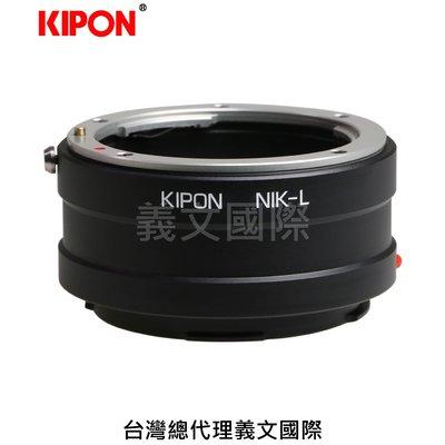 Kipon轉接環專賣店:NIKON-L(Leica SL|徠卡|尼康|N/F|NF|S1|S1R|S1H|TL|TL2|SIGMA FP)