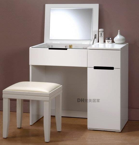 【DH】貨號G131-2《艾德華》3尺掀式兩用化妝台椅組˙質感一流˙簡白設計˙主要地區免運