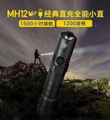 【電筒王】Nitecore MH12 ...