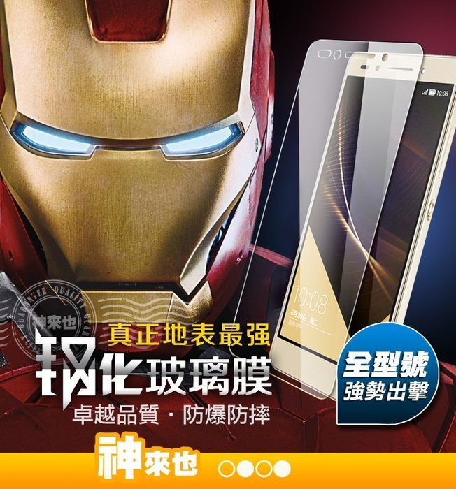 非滿版 玻璃保護貼 iPhone X  iPhone5s  iPhone6  iPhone 6 Plus 6S SE