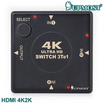 【MR3C】含稅附發票 UPMOST登昌恆 HDMI 4K2K 影音切換器(3入1出) 新竹市