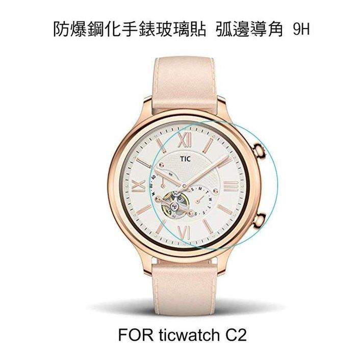 *Phone寶*Ticwatch C2 手錶鋼化玻璃貼 硬度 高硬度 高清晰 高透光 9H