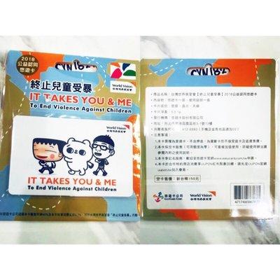 (大家一起做公益)台灣世界展望會 終止兒童受暴 悠遊卡