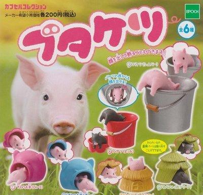 【奇蹟@蛋】EPOCH(轉蛋)小豬屁屁造型擺飾 全6種 整套販售  NO:4197
