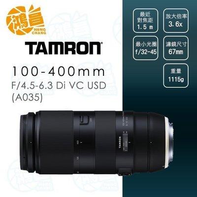 【鴻昌】TAMRON 騰龍 100-400mm F/4.5-6.3 Di VC USD A035 俊毅公司貨