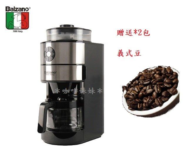 *咖啡妹妹* 義大利 Balzano 全自動研磨機 6人份 BZ-CM1106 贈送*2包 義式豆