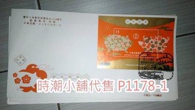 **代售郵票收藏**2019 嘉義臨時郵局 慶祝火車郵票俱樂部成立34周年  局贈封實寄封 P1178-1