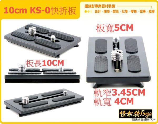 11-0017-001 10cm KS-0 KS0 長 快拆板 快裝板 加長板 平衡板 1/4 + 3/8 螺絲 專業板