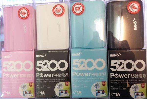 『皇家昌庫』攜帶型行動充電/行動電源/行動充電器 (五色)5200 毫安培 電檢標章 買的安心