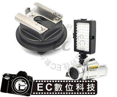 【EC數位】JJC Sony 攝影機 熱靴 轉標準 通用 熱靴 熱靴轉換座 可加裝 太陽燈 麥克風 MSA-2