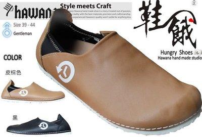 鞋HAWANA哈瓦那原創手工鞋 H時光機系列 時光包袱Time burden款- 超軟幼牛皮 原價2780特價優惠中