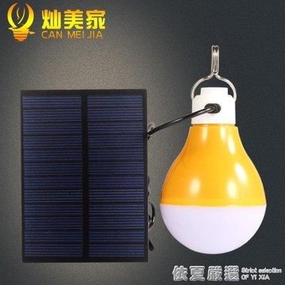 太陽能燈泡LED照明室內家用應急燈戶外超亮庭院燈野營帳篷手提燈