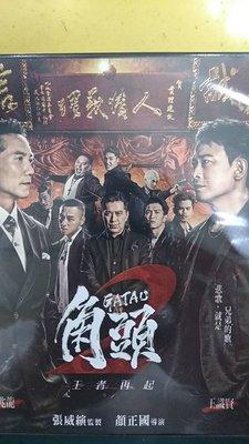 ~ ~ DVD~角頭2~王者再起~~滿600免 ~