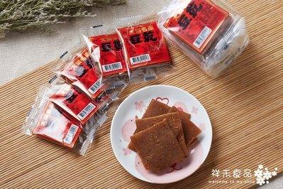 古早味豆干            ❤ 祥禾紅標豆乾(10入裝)