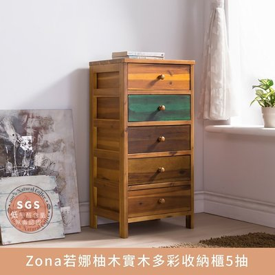 【myhome8居家無限】Zona若娜多彩實木5D收納櫃(紅藍、黃綠、原木色)