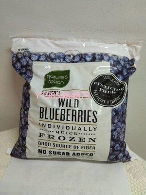 【COSTCO】好市多代購~NATURE'S 冷凍野生藍莓(1.5kg/包)促銷價325元