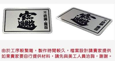 客製 訂製 蝕刻牌 腐蝕牌 銜牌 不鏽鋼金屬牌 大型金屬牌 金屬腐蝕招牌 請來洽詢 -不鏽鋼-毛絲面上色