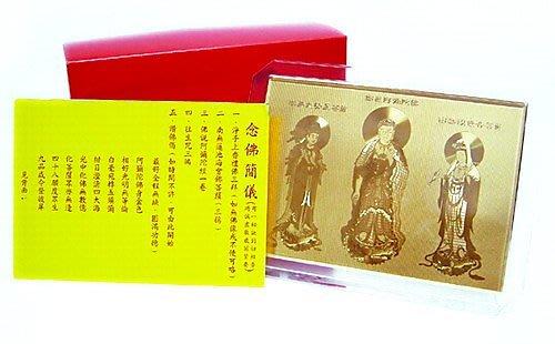 佛像、經文立座(西方三聖、般若波羅蜜多心經) 佛像立牌 佛卡 佛像金卡 金箔壓紋