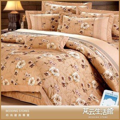 百貨專櫃品牌/ 緹花精梳棉 / 標準雙人床包兩用被四件組【芃云生活館】
