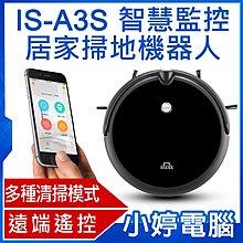 【小婷電腦*掃地機器人】全新 IS-A3S 智慧監控居家掃地機器人 掃拖二合一 吸塵 拖地 遠端遙控 自動清掃 預約清掃