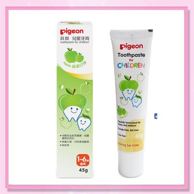 <益嬰房>貝親 兒童牙膏(蘋果口味) 45g (1-6歲適用)P78525