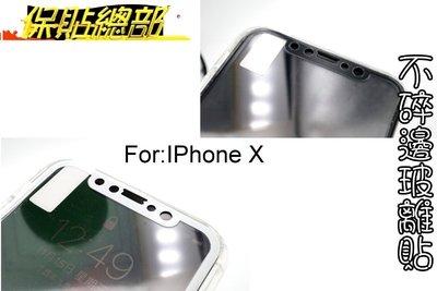 (鋼化玻璃貼)For:APPLE IPhone X (3D全屏滿版不碎邊玻璃貼)共有兩款顏色
