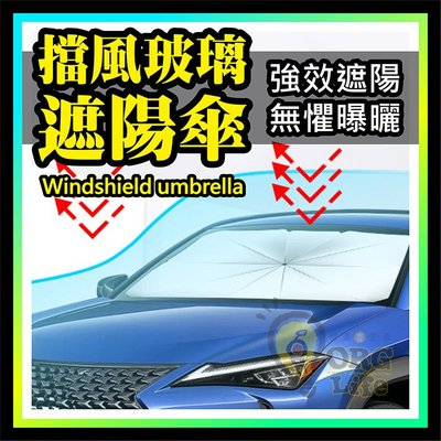 ORG《SD2504》小號~汽車遮陽傘 汽車車用 塗銀 遮陽傘 擋風玻璃 遮陽傘 遮陽擋 遮陽隔熱 遮陽 伸縮 摺疊傘