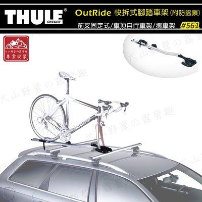 【大山野營】新店桃園 THULE 都樂 561 OutRide 快拆式腳踏車架 前叉固定式自行車架 自行車支架