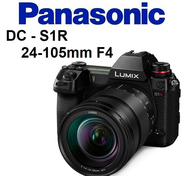 名揚數位【免運】Panasonic LUMIX DC-S1R + 24-105mm F4 公司貨 全片幅 登錄送好禮