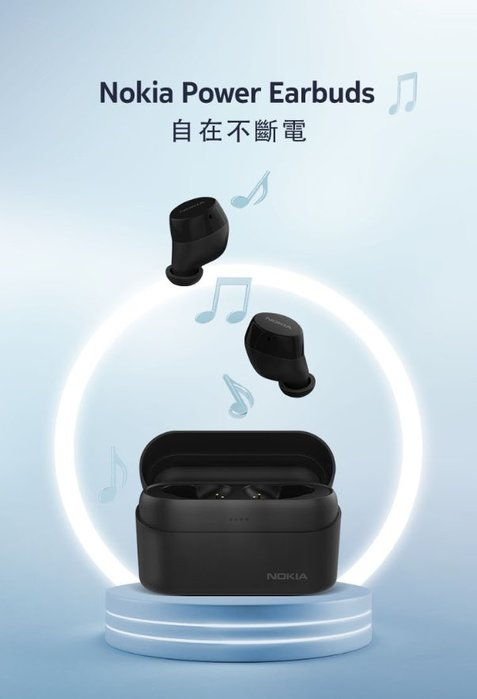 1/15前預購贈電子圍巾 Nokia True Wireless Earbuds BH-605 真無線藍芽耳機 無線耳機