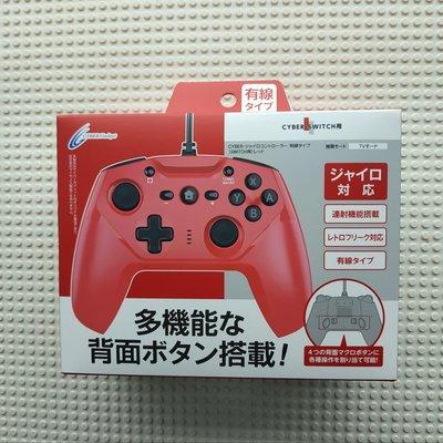Switch用有線多功能控制器(日本CYBER)