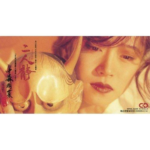 中森明菜-二人静「天河伝説殺人事件」,日版,單曲CD