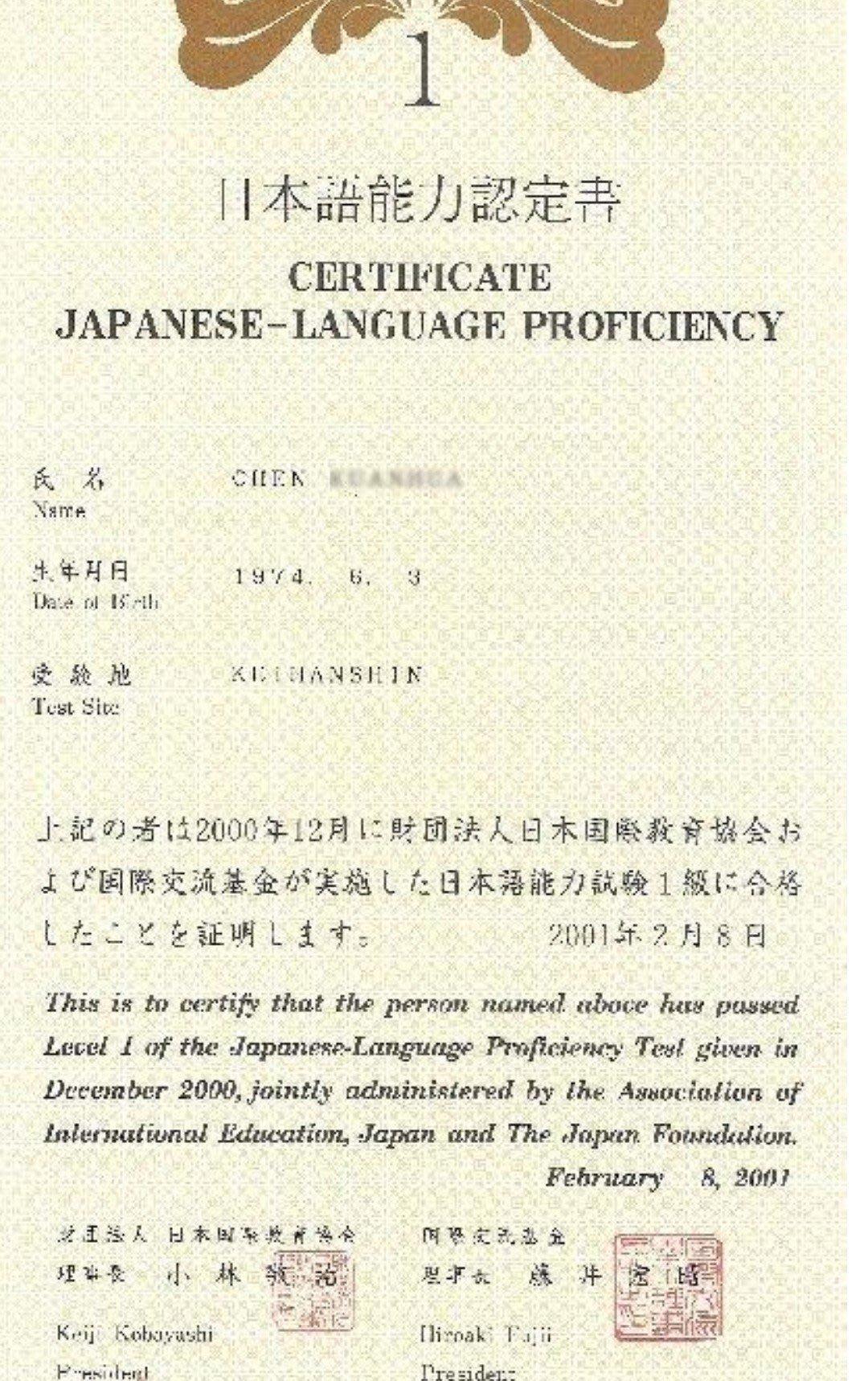 日文翻譯〔職安衛雙甲師〕真正有實際現場經驗工程師,不會翻成天書。假日可接口譯