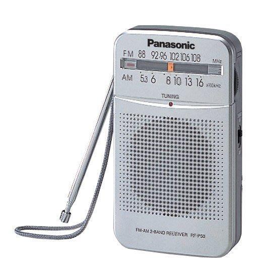 [ㄚ寶3C ] RF-P50D 國際牌 FM/AM 雙波段收音機 (公司貨附保卡)