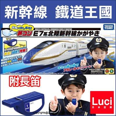 E7系北陸新幹線 附長笛 連結火車 鐵道王國 TAKARA TOMY PLARAIL LUCI日本代購