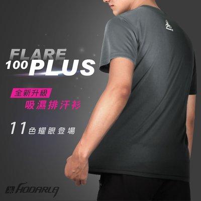 HODARLA FLARE 100 PLUS 男女吸濕排汗衫(短T 短袖T恤 台灣製【03313093】≡排汗專家≡