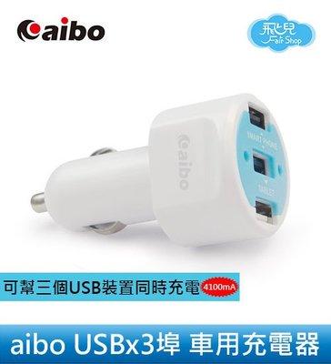 【飛兒】 aibo IP-C-AB331 迷你車充 USBx3埠 三USB 車用充電器 車充 4.1A