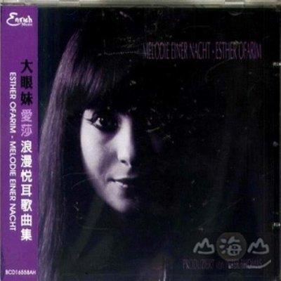 【音橋降價】浪漫悅耳歌曲集 Melodie Einer Nacht/愛莎 Esther---BCD16558AH