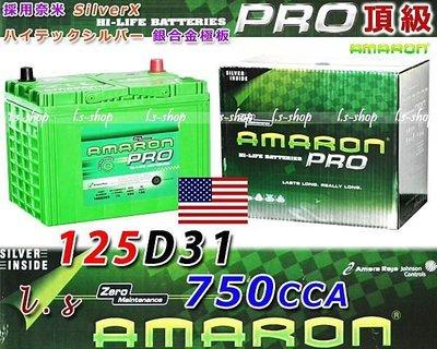 ☆鋐瑞電池☆125D31R AMARON 愛馬龍 電瓶 95D31R 105D31R 115D31R 得利卡 M7