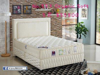 No.557 Organic Soft 德製5段乳膠床組✔️5尺*6.2尺《標準雙人》