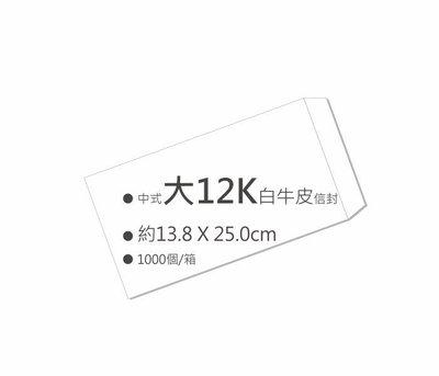 【卡樂好市】中式白牛皮--大12K--空白信封〈約13.8 X 25.0cm〉