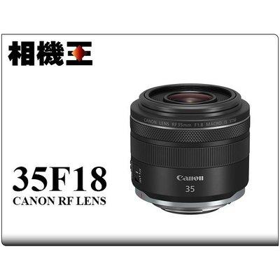 ☆相機王☆Canon RF 35mm F1.8 Macro IS STM 公司貨 (2)