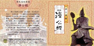 妙蓮華 CG-5606 傳統道教課誦-濟公經 CD